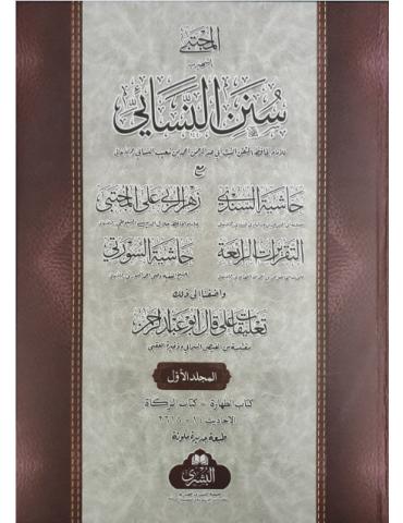 Sunan al-Nasa'i 2 vols
