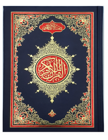 SA 13 Line Quran