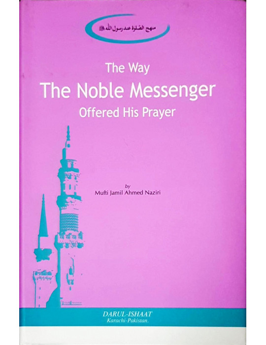 https://www.azharacademy.com/5751/the-way-the-noble-messenger-offered-his-prayer.jpg
