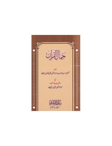 Jamal al-Quran Urdu