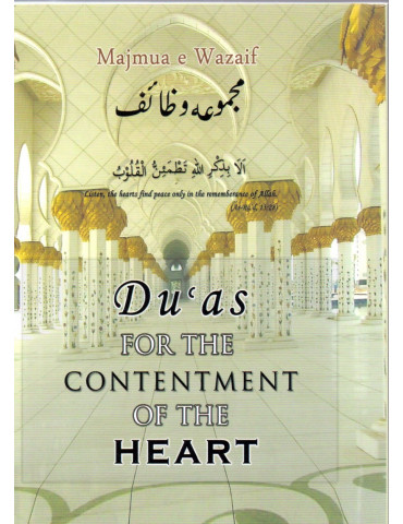 Du'aas for the Contentment of the Heart