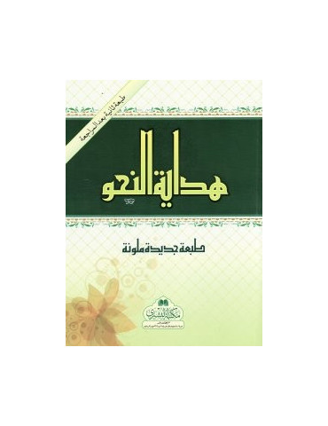 Hidayat al-Nahw