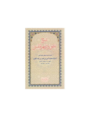 Sharh 'Uqud Rasm al-Mufti