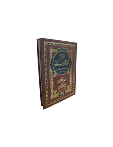 Sharh al-'Aqa'id al-Nasafiyyah
