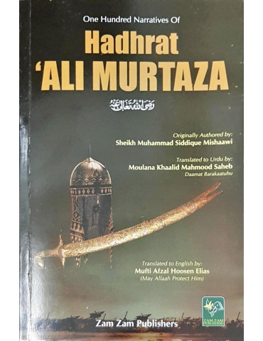 100 Narratives of Hadhrat Ali Murtaza