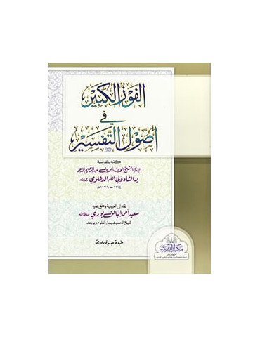 Al-Fawz al-Kabir Fi Usul al-Tafsir