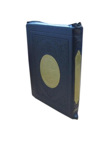 X Large Quran In Uthmani Script [In Zipped Case]