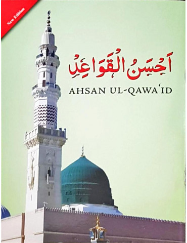 Ahsan al-Qawa'id (Colour Coded) - Large Size