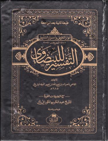 Tafsir al-Baydawi