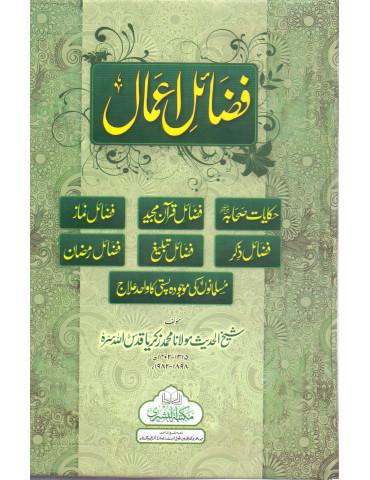 Faza'il-e-A'mal Urdu