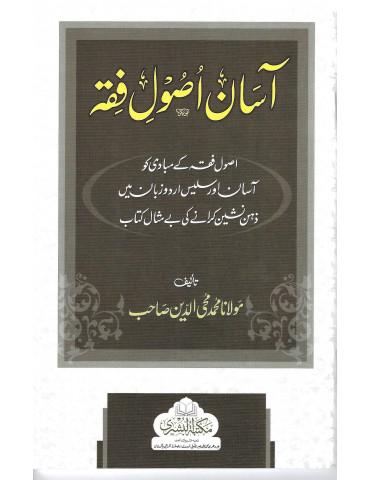 Asan Usul-e-Fiqh [Urdu]