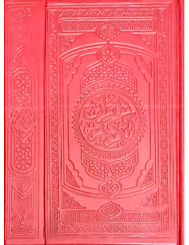 Large Quran In Uthmani Script [with Flap]
