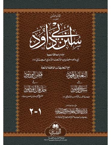 Sunan Abi Dawud (2 Vol) MB