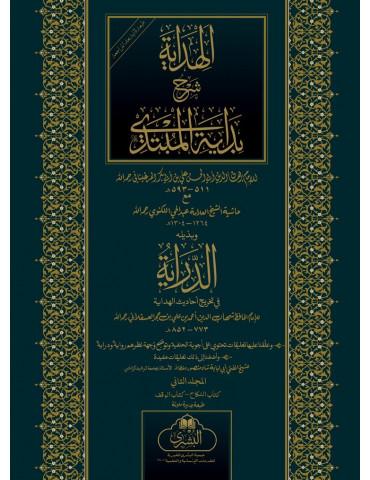 Al-Hidayah - Volume 1 & 2 (2 Vol) MB