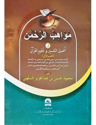 Mawahib al-Rahman fi Usul al-Tafsir wa Ulum al-Qur'an