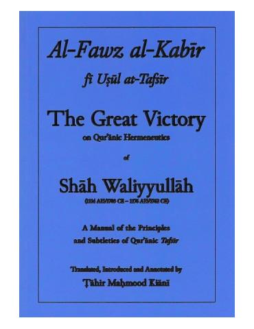 Al-Fawz al-Kabir - The Great Victory