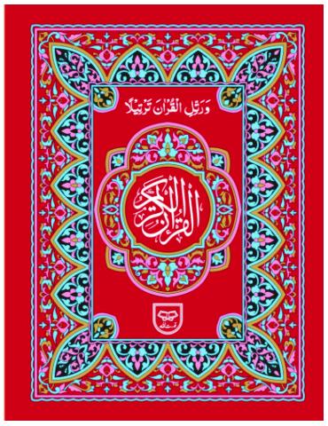 15 Line Tajweed Quran
