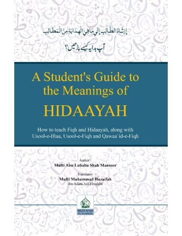 A Students Guide to the Meaning of Hidaayah