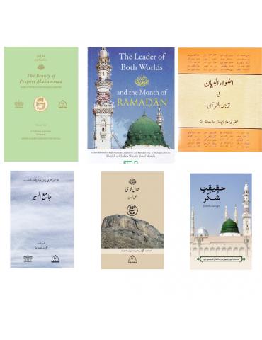 Small Bundle - Rabi al-Awwal