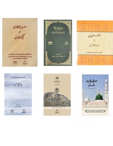 Medium Bundle - Rabi al-Awwal