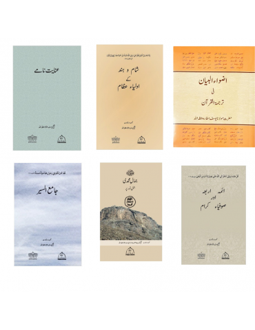 Large Bundle - Rabi al-Awwal