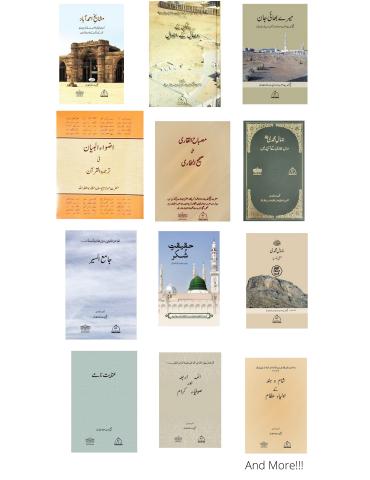 Premium Bundle - Rabi al-Awwal