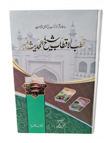 Qutubul Aqtaab Shaykh-ul-Hadith
