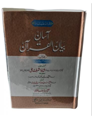 Asaan Bayaan-ul-Quraan - 5 Volumes