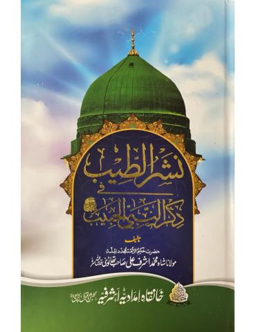 Nashrul-teeb Zikr-ul-Habeeb