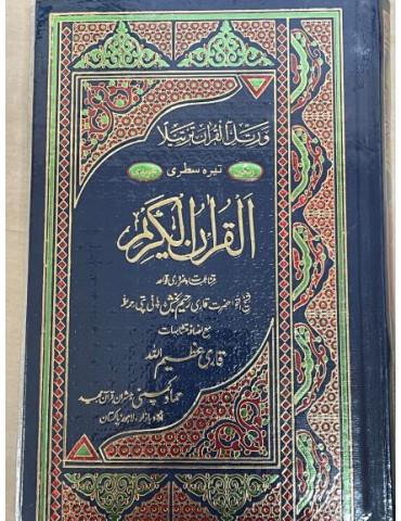 Manzil Colour Coded Quran