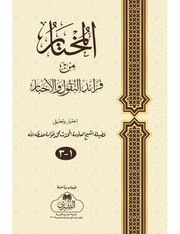 Al-Mukhtar Min Faraid-Ul-Nuqool