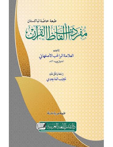 Mufaridat-Ul-Alfaz Al-Quran