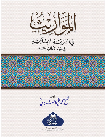 Al Mawarees