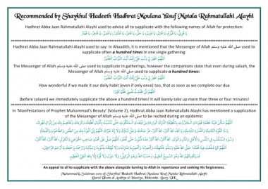 Duas & Supplications